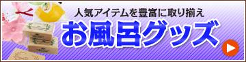 1-6)お風呂グッズ