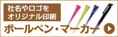 2-1)ボールペン・マーカー