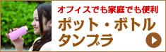 2-4)ポット・ボトル・タンブラ