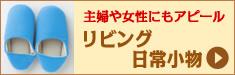 2-5)デスク周り・小物・ステーショナリー