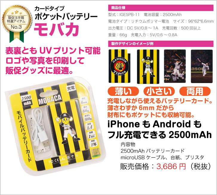iPhoneもAndroidも フル充電できる2500mAh、モバイルバッテリー:「モバカ」