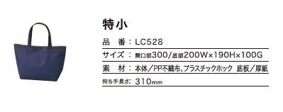 LC528
