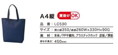 LC530