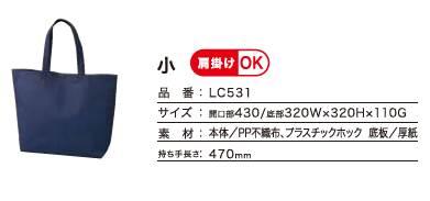 LC531