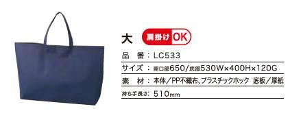 LC533
