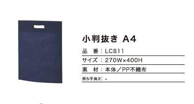 LC811