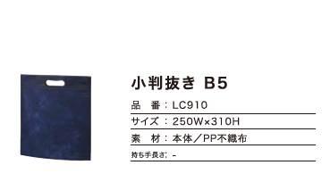 LC910