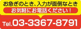 お急ぎや入力が面倒な時は お気軽にお電話をTel.03-3367-8791