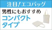 エコバッグ:シンプル・小型タイプ
