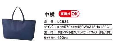 LC532