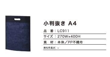 LC911